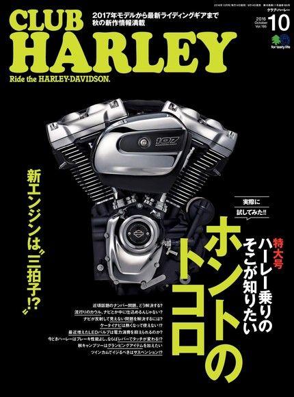 CLUB HARLEY 2016年10月號 Vol.195【日文版】