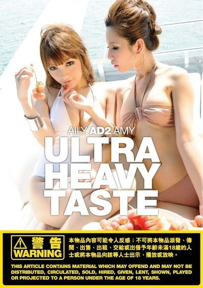 AILY AD2 AMY「ULTRA HEAVY TASTE 超重口味」