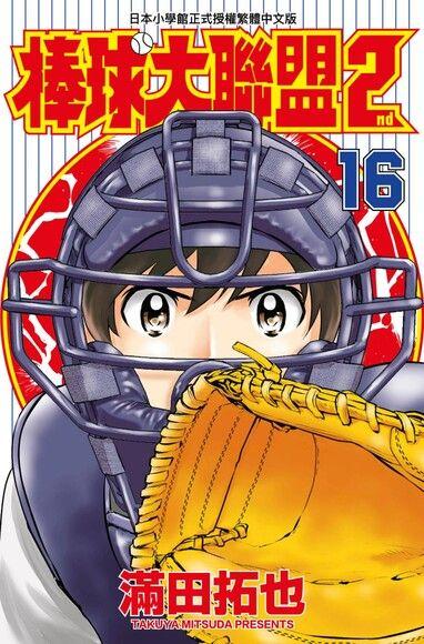 棒球大聯盟2nd(16)