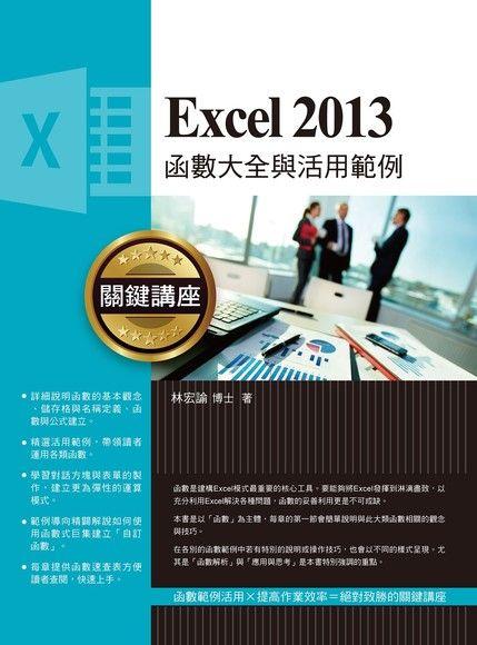 Excel 2013函數大全與活用範例關鍵講座