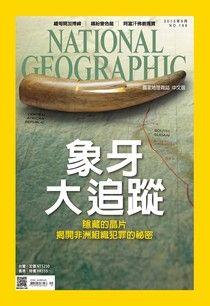 國家地理雜誌2015年9月號