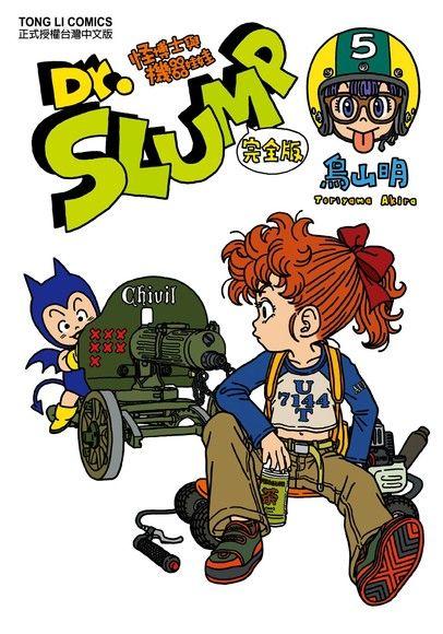 Dr.SLUMP怪博士與機器娃娃完全版 (5)