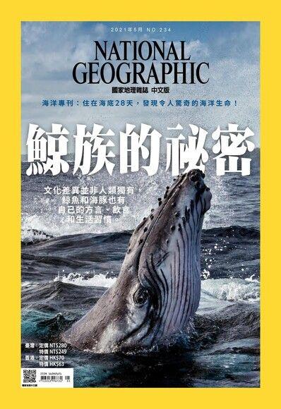國家地理雜誌2021年05月號