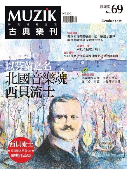 MUZIK古典樂刊 10月號/2012 第69期 (右翻)