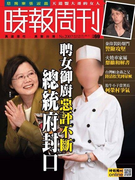 時報周刊 2016/08/05 第2007期【熱門新聞】