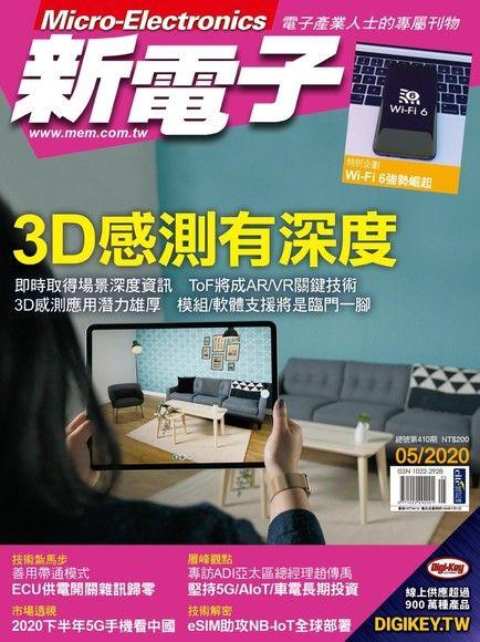 新電子科技雜誌 05月號/2020 第410期