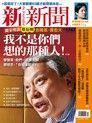 新新聞 第1342期 2012/11/22