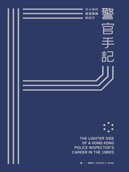 警官手記 :六十年代香港警隊的日子(第二版)