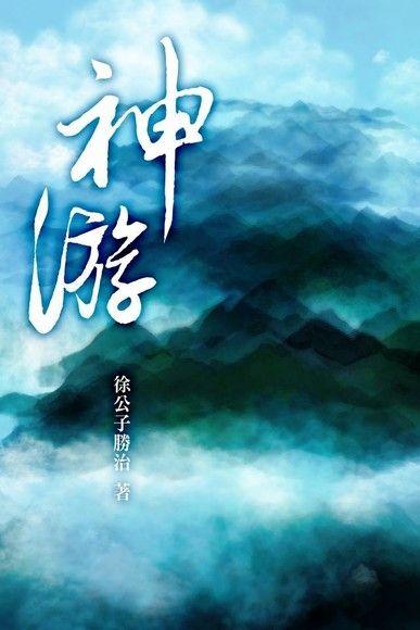 神游(卷三)