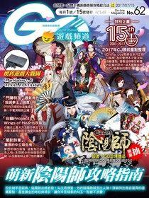 Game Channel 遊戲頻道雙週刊 第62期 2017/07/15