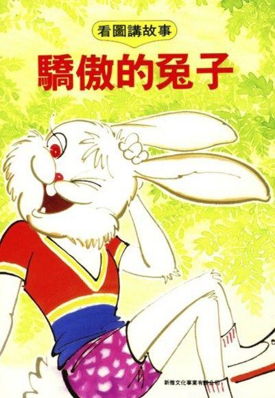 驕傲的兔子