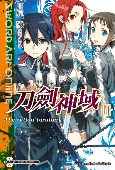Sword Art Online 刀劍神域 11