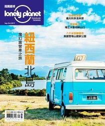 Lonely Planet 孤獨星球雙月刊 9+10月號/2017 第64期