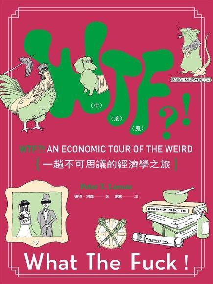 WTF(什麼鬼)?!一趟不可思議的經濟學之旅