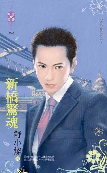 新橋驚魂【防恐特煞之一】