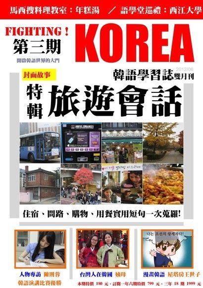 FIGHTING!KOREA 韓語學習誌雙月刊 06月號/ 2012 第3期