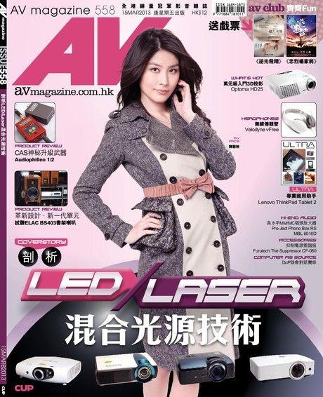 AV magazine周刊 558期 2013/03/15