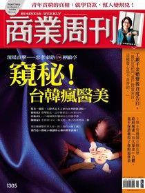 商業周刊 第1305期 2012/11/21