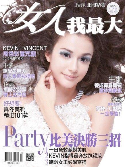 女人我最大季刊 第25期 冬