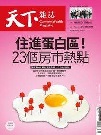 天下雜誌 第719期 2021/03/24