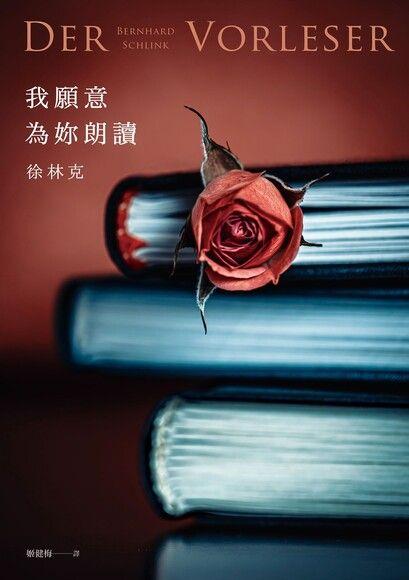 我願意為妳朗讀【25週年紀念全新譯本】
