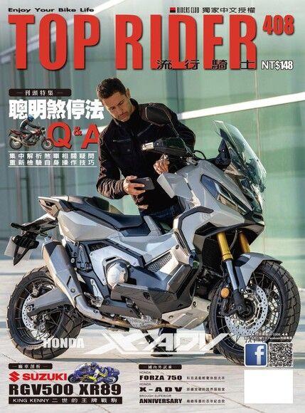 流行騎士Top Rider 08月號/2021 第408期
