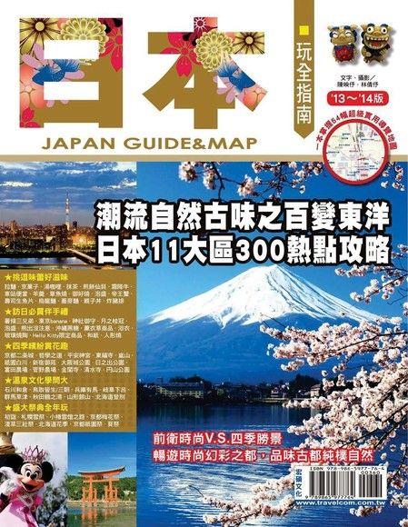 日本玩全指南 13'-14'版