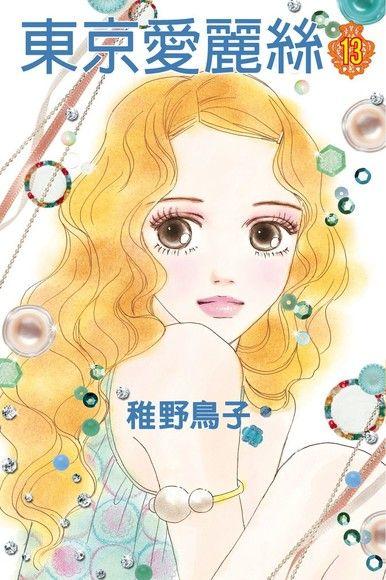 東京愛麗絲 (13)