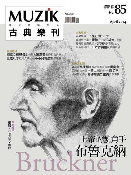 MUZIK古典樂刊 04月號/2014 第85期 (右翻)