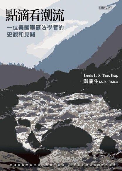 點滴看潮流:一位美國華裔法學者的史觀和見聞