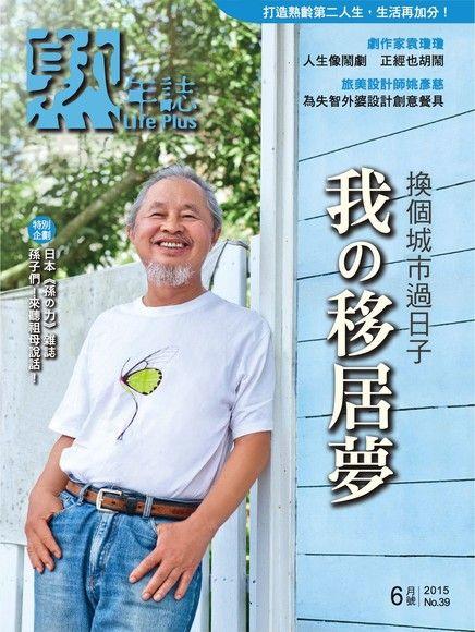 Life Plus 熟年誌 2015年6月號