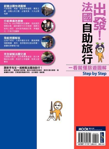 出發!法國自助旅行:一看就懂 旅遊圖解Step By Step