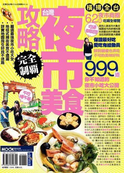 台灣夜市美食攻略完全制霸