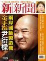 新新聞 第1376期 2013/07/17