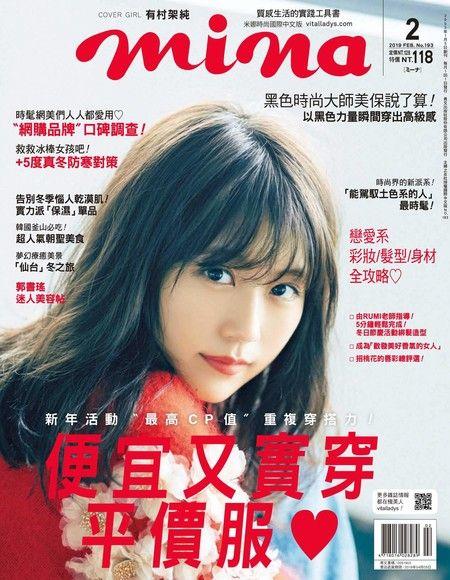 mina米娜國際中文版 02月號/2019 第193期