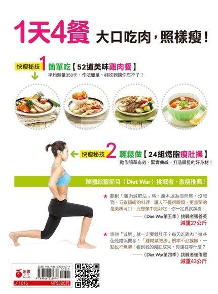 驚人的1天4餐雞肉減肥法