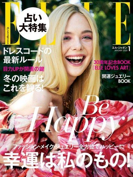 ELLE 2020年01月號 【日文版】
