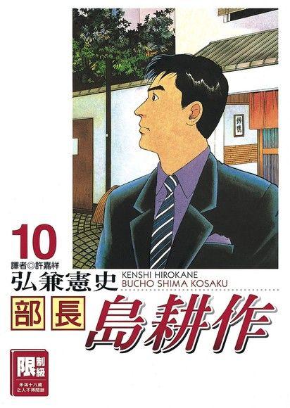 部長島耕作(10)