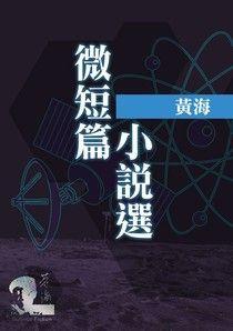 黃海微短篇小說選