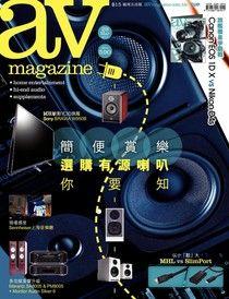 AV magazine雙周刊 590期 2014/03/28