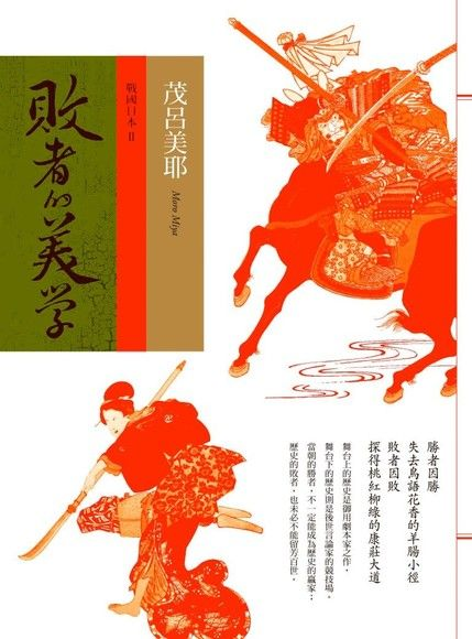 敗者的美學-戰國日本2