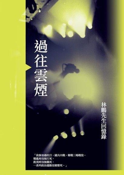過往雲煙:林鵬先生回憶錄