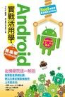 Android實戰活用學