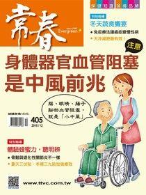 常春月刊 12月號/2016 第405期