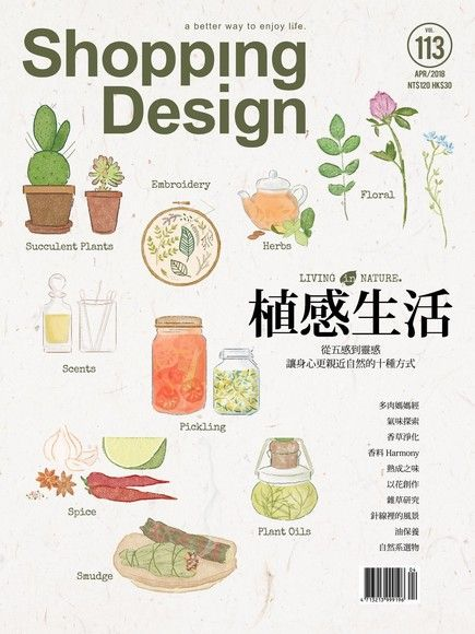 Shopping Design 04月號/2018 第113期