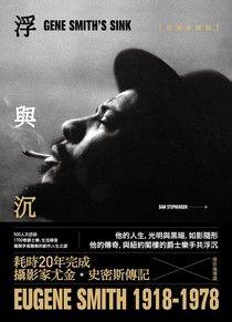 浮與沉:攝影家尤金˙史密斯的傳奇人生【百歲珍藏版】