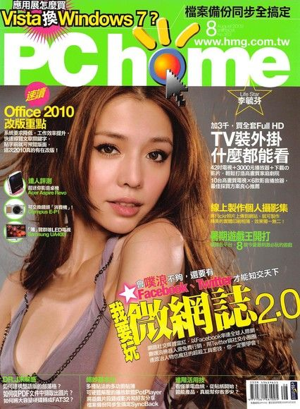 PC home 電腦家庭 08月號/2009 第163期