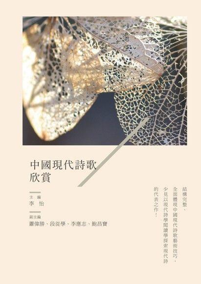 中國現代詩歌欣賞