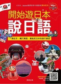 開始遊日本說日語(中.日.英三語版)