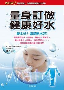 量身訂做健康好水